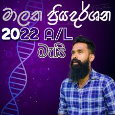 2022 A/L May