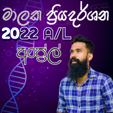 2022 A/L April