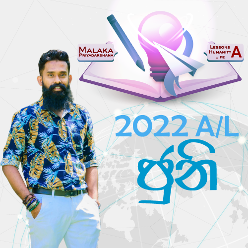 2022 A/L June