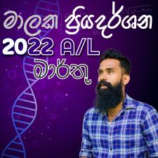 2022 A/L March